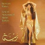 Zeina - Best of Mohammed Abdul Wahab